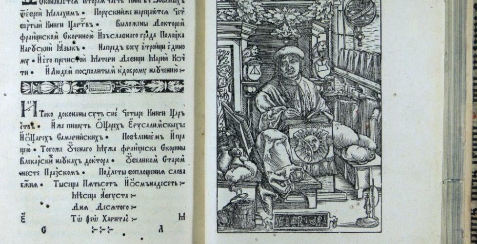 Skoryna-Bibel Franziskus Skorina